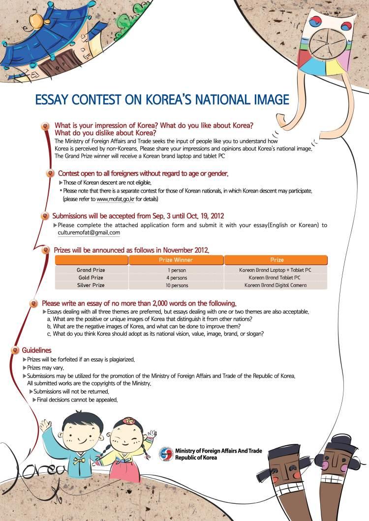 How to write an application essay korean